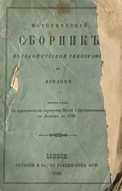 HERZEN A.I., OGAREV N.P.  Recueil historique...