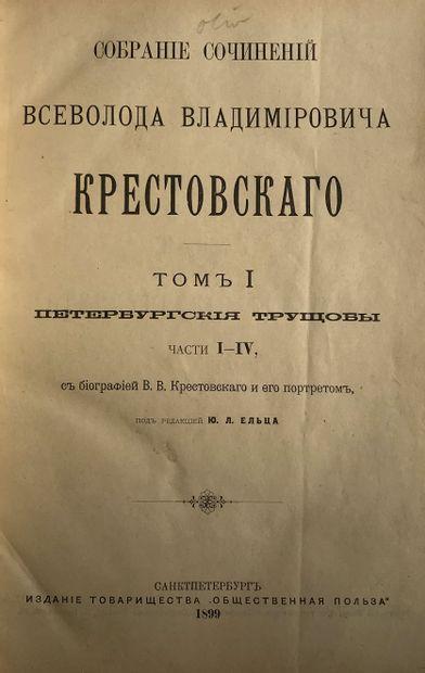 LOT de 2 LIVRES :  KRESTOVSKY Vsevolod (1840-1895)....