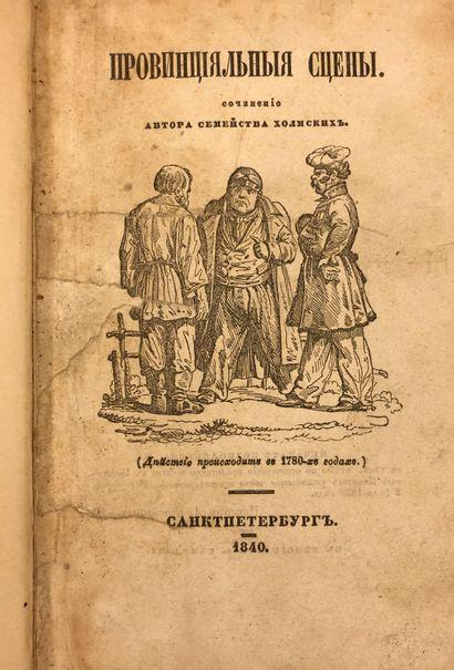 BEGITCHEV D. (1786-1855)  Les scènes provinciales....