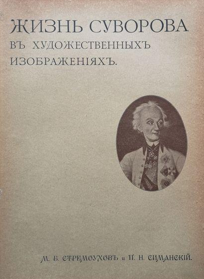 STREMOUKHOV M., SIMANSKI P.  La vie d'Alexandre Souvorov. Recueil de portraits,...
