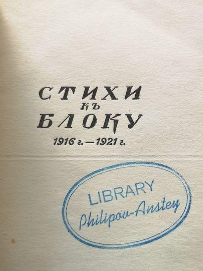 TSVETAÏEVA MARINA (1892-1941)  Poèmes à Alexandre...
