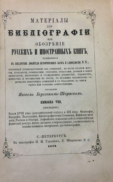 BEREZIN-SHIRYAEV Yakov  Revue des livres russes et étrangers dans la bibliothèque...