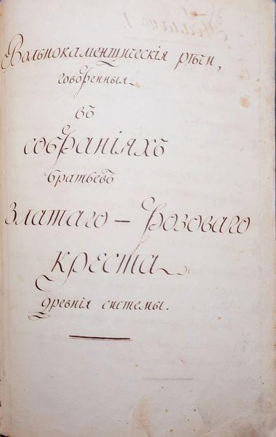 RUSSIAN FREEMASONRY]  The speeches of the...