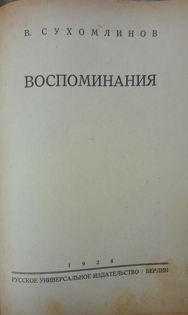 SUKHOMLINOV V.  Les Mémoires. Ed. universelle...