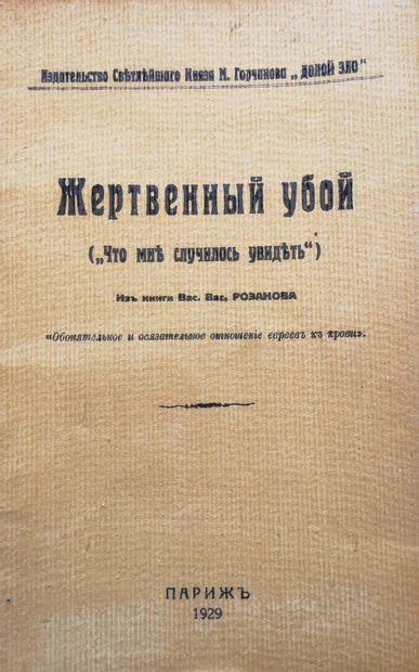 LOT DE DEUX LIVRES : ROZANOV Vasiliy (1856-1919)....
