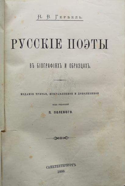 FROM THE LIBRARY OF NICOLAS TOUROVEROFF]...
