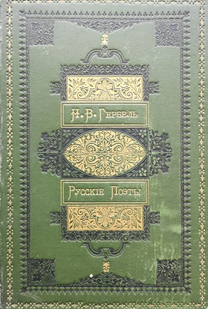 FROM THE LIBRARY OF NICOLAS TOUROVEROFF]  LOT of 4 art books: 1) Gerbel N. The Russian...
