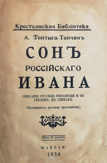 [LA CHINE DES RUSSES]  TOPTIGA-TOPTCHIN A....
