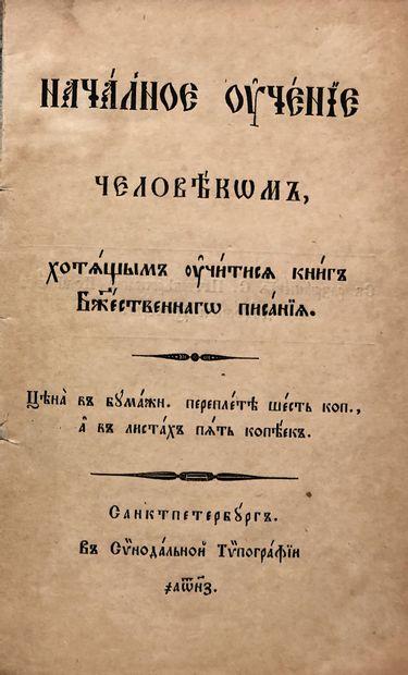 ENSEIGNEMENT DE BASE POUR UN HOMME SOUHAITANT APPRENDRE LA BIBLE. St-Pétersbourg,...