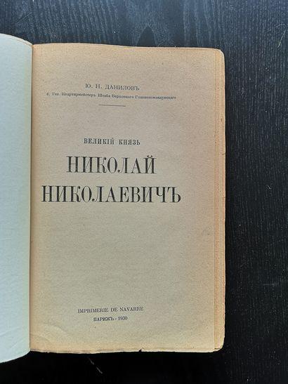 LOT DE 19 EDITIONS MONARCHIQUES. 1) Meïer N. Comment a disparu la famille impériale....