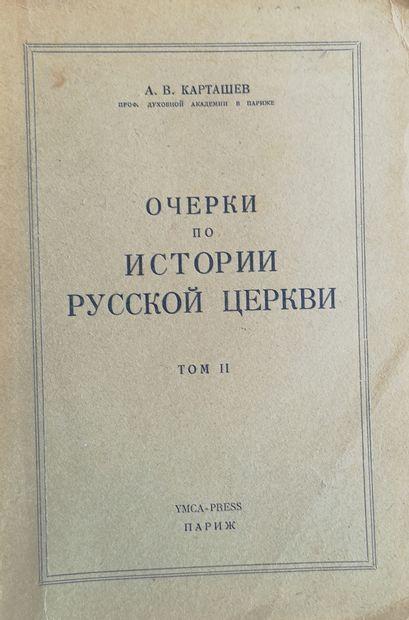 KARTASHOV A.  Les notes sur l'histoire de...