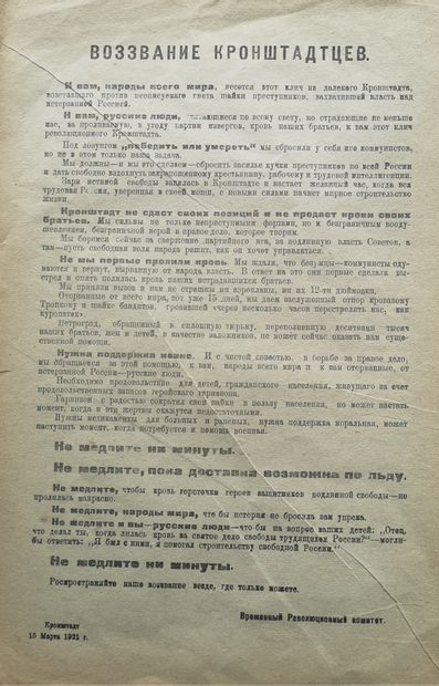 100 YEARS OF THE KRONSTADT REVOLT]  Appeal...