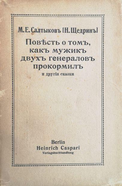 SALTIKOV-SHEDRIN M.E.  L'histoire d'un moujik...
