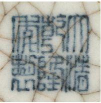 CHINE XXE SIÈCLE Petit vase à long col en céramique craquelé, marque apocryphe Qianlong....