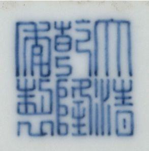 CHINE XXE SIÈCLE Petit vase Tianqiuping en porcelaine de la famille rose, à décor...