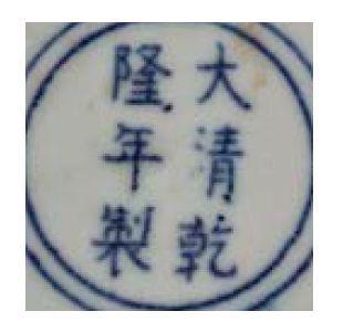 CHINE XXe siècle 饰有龙纹的青白瓷水烟。底部有乾隆时期的天书款。 H.16.5厘米 中国 二十世纪 仿乾隆款 青花龙纹水罐