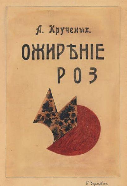 Kirill Mikhailovitch ZDANEVITCH (Tbilissi 1892-1969 Tbilissi)