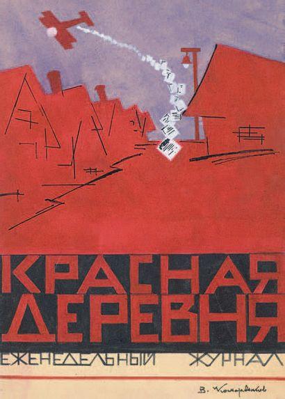 Vassili Petrovitch KOMARDENKOV (Moscou 1897-1973 Moscou)