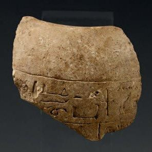Fragment de cuve de vase canope gravé de...