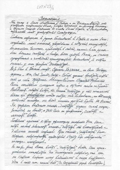 28 Akintievsky, Konstantin Konstantinovitch,...