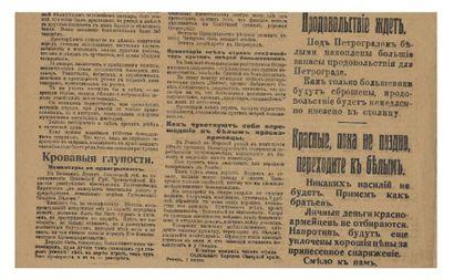 41 Notre Vérité Avril, l'année 1919, 4 pp....