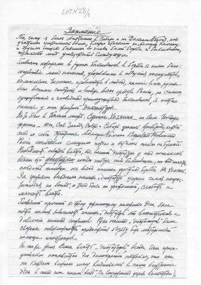 Akintievsky, Konstantin Konstantinovitch,...