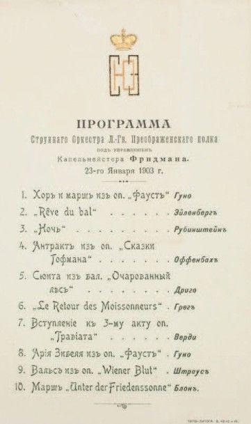 Comte Felix Felixovich Soumarokov-Elston,...