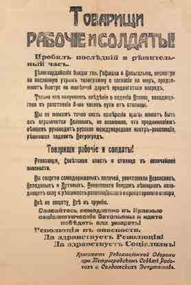 La naissance de l'Armée Rouge. «Décret-Appel»....