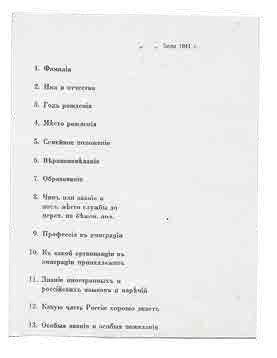 Questionnaire du Comité d'assistance des...