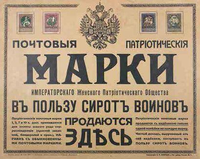 L'affiche publicitaire pour les timbres patriotiques...