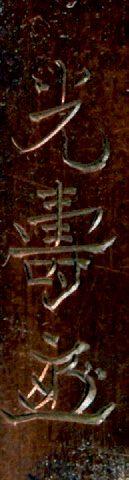 JAPON - Fin de l'époque Edo (1603-1868) Manche de kozuka en shibuichi à décor en...