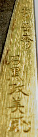 JAPON - Fin de l'époque Edo (1603-1868) Manche de kozuka en shibuichi incrusté en...