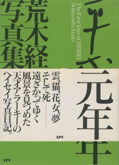 ARAKI, NOBUYOSHI (1940) The First Year of...
