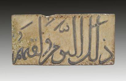 Grand carreau épigraphique, Iran Ilkhanide,...