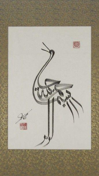 Yusuf Chen Jinhui (1938-2008), Chine, XXe siècle Bismillâh al-Rahmân al-Rahîm Calligraphie...
