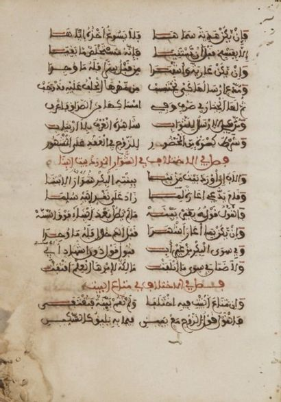 Quatre manuscrits juridiques, Afrique du Nord et Proche Orient, fin XVIII- début...