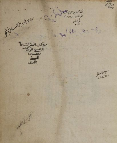Manuscrit astronomique, «Charh Muslih al-Din...