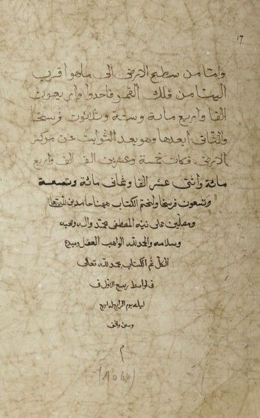 Manuscrit biographique, Tazkara de Molana...