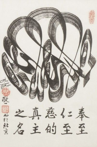 Abd al - Hakim (Liu Jingyi) (1943 – 2005), Chine, XXe siècle, Bismillâh al - Rahmân al - Râhim