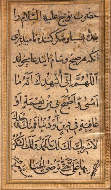 Manuscrit religieux composite, signé Ahmad...