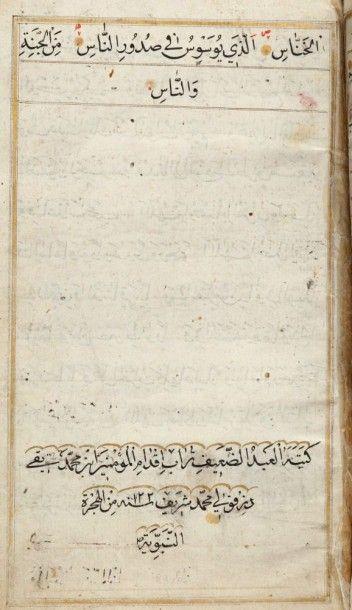 Coran, signé Ibn Mohammad Taqi Dezfouli Mohammad...