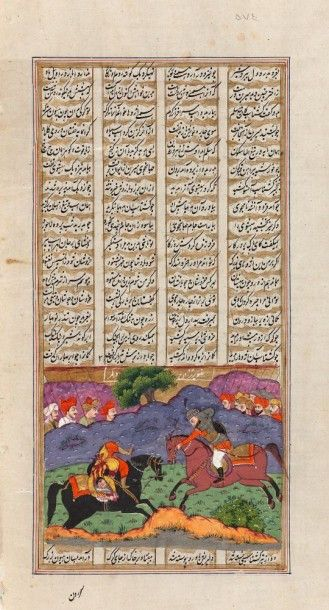 Combat du prince Persan Guschtasp et du prince...