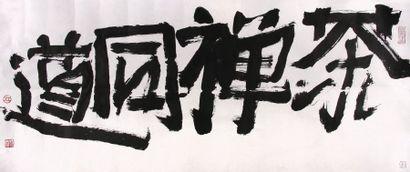 Ruoxi LIN [chinois] (Né 1963)