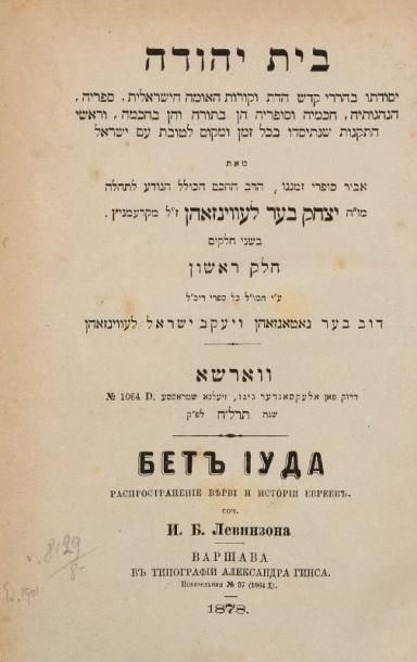 LEWINSOHN (LEVINSOHN pour Zedner) Isaac Beer