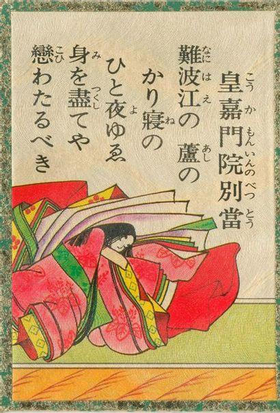 Jeu des 100 poètes : Japon, c.1980 ; 200/200...