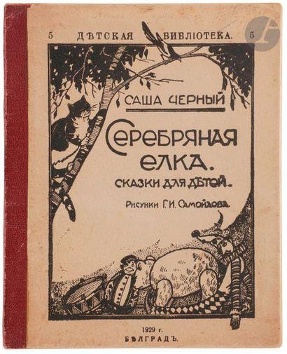 Sacha TCHERNY (Alexandre Mikhaïlovich GLIKBERG)...