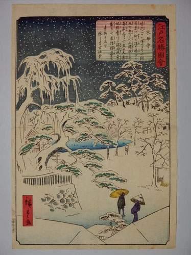 JAPON Estampe de Hiroshige, série Edo Meisho,...