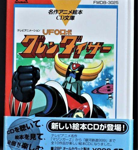 Shingo Araki (荒木 伸吾) Go Nagai (永井 潔) Goldorak (UFOロボ グレンダイザ) Goldorak UFO Set of…