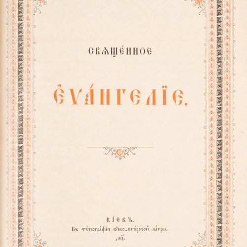 A BOOK OF GOSPELS WITH CLOISONNÉ ENAMEL BINDING Russian, Kiev, Petchersk Lavra, …