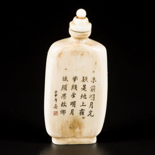 An ivory snuff bottle decorated with figures, China, 19th century. H.7.5 cm.估计:1…